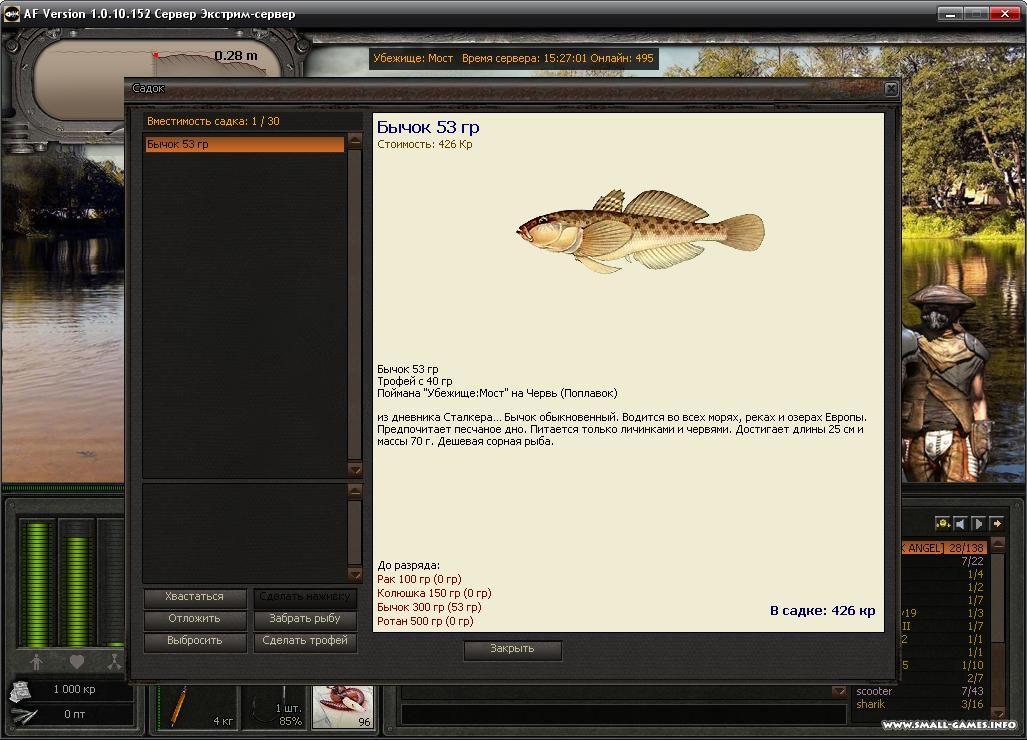 атомная рыбная ловля  2 правительственный сайт форум