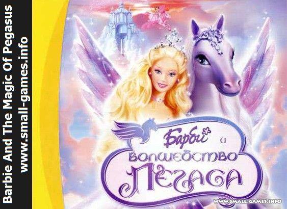 Барби И Волшебство Пегаса Скачать Игру