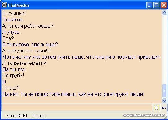 Chatmaster 4 скачать - фото 4