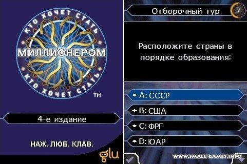 кто хочет стать миллионером играть онлайн бесплатно