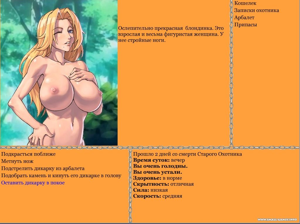 Эро игры русская версия играть онлайн 4 фотография