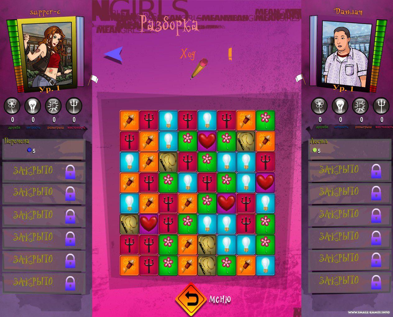 Ролевая игра по дрянным девчонками ролевая онлайн игра наруто