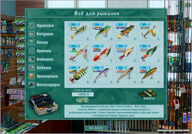 rus наша рыбалка 1.31