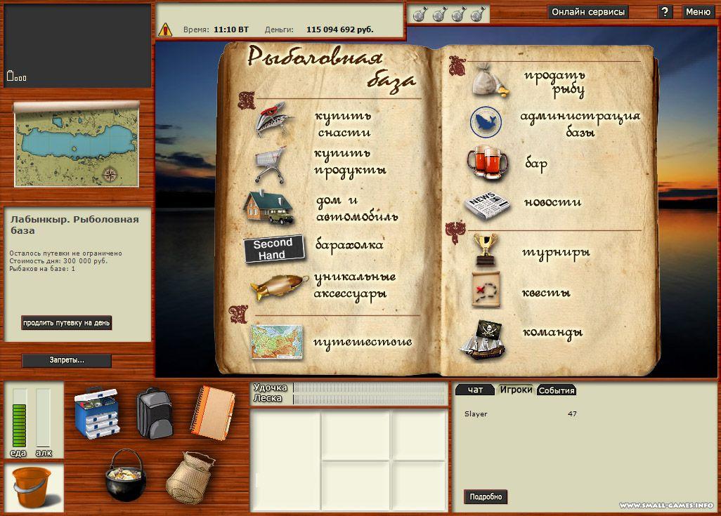 Игру Русскую Рыбалка