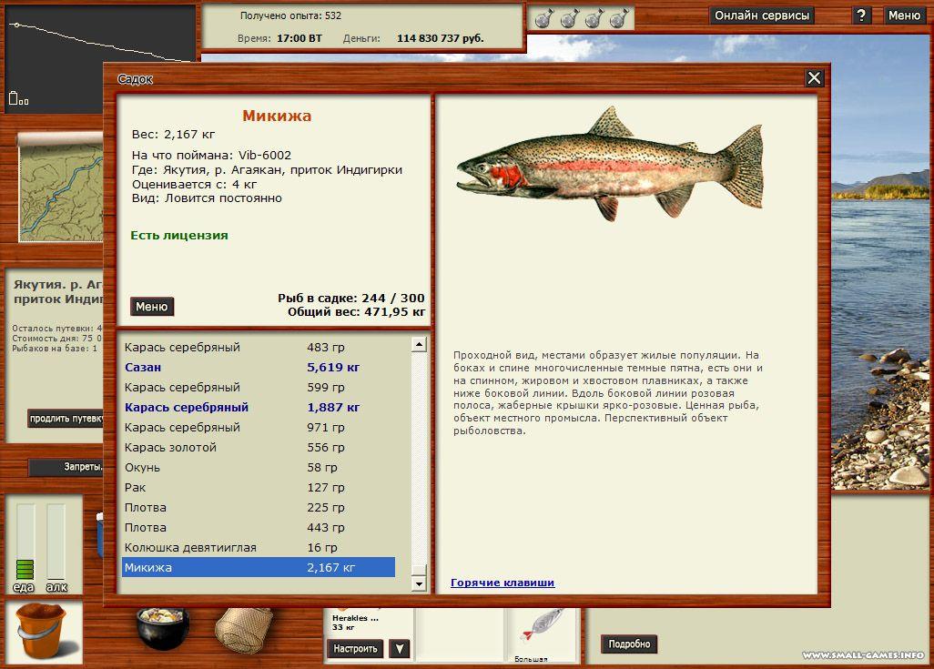 Скачать русскую рыбалку 2 лабынкыр на компьютер