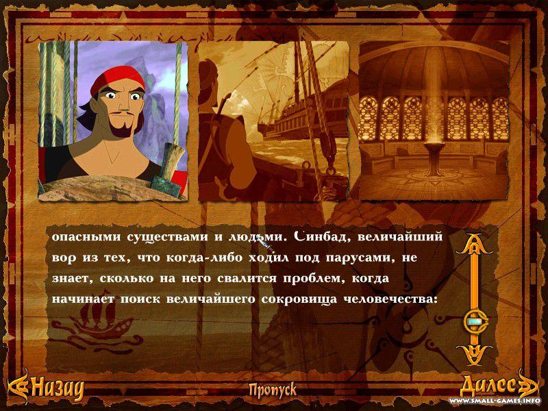 Игру Синбад Легенда Семи Морей