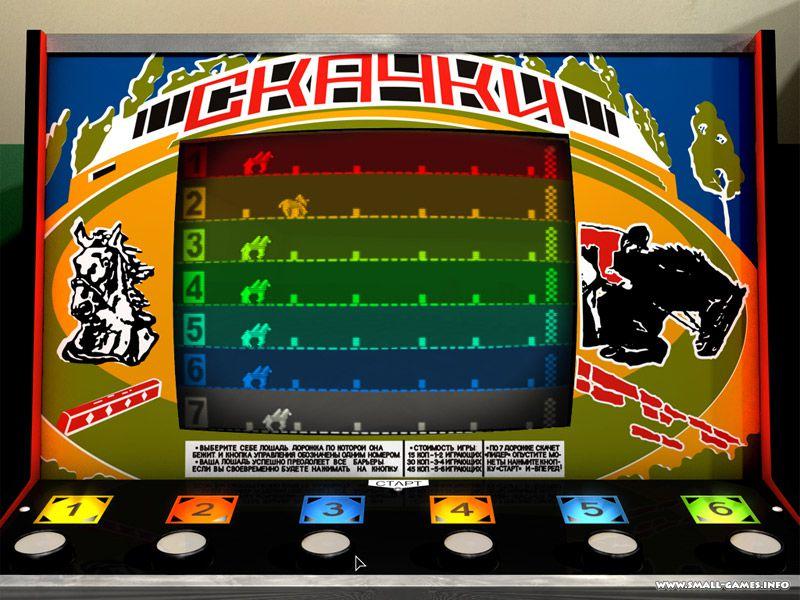 советские игровые автоматы freeware скачать