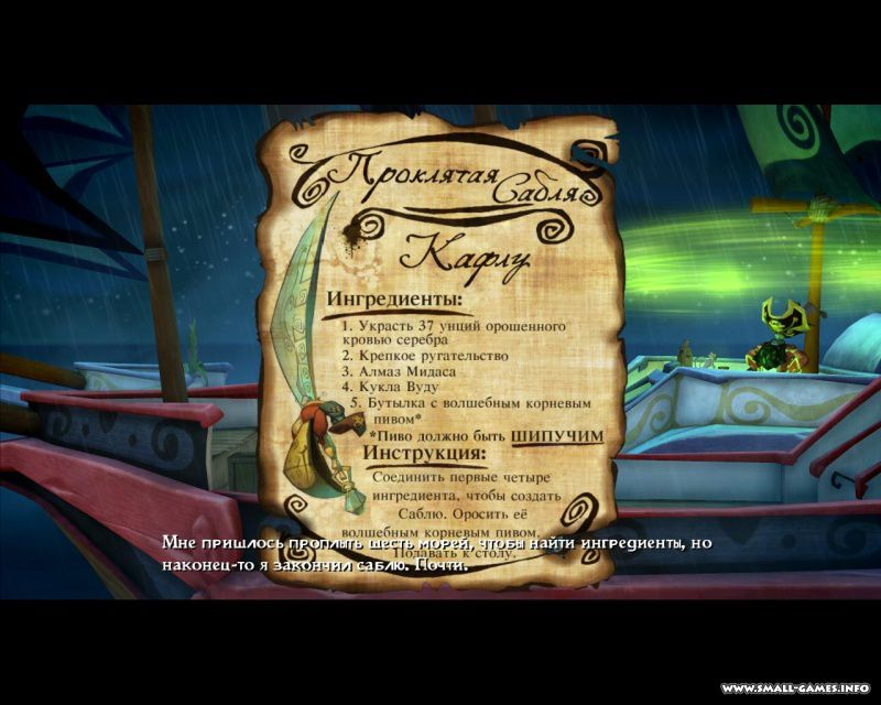 Tales of Monkey Island: Chapter 1 - Launch of the Screaming Narwhal RUS / Г