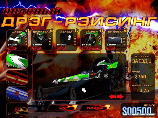 Top fuel drag racing games