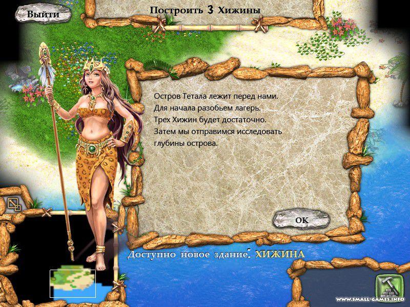 Племя тотема / totem tribe скачать русскую версию.