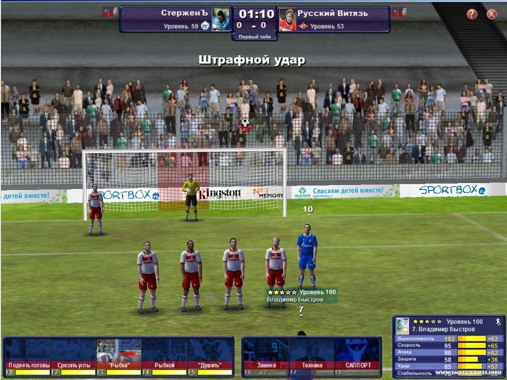 Скачать онлайн игру фабрик футбола ролевая игра про harry potter