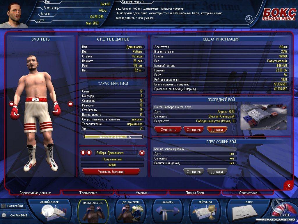 Короли Ринга Скачать Игру - фото 2