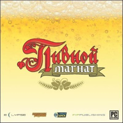 Beer Tycoon / Bier Tycoon - PC Game Trainer Cheat PlayFix ...