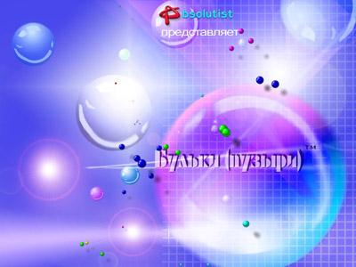 скачать игру пузырьки бульки - фото 5