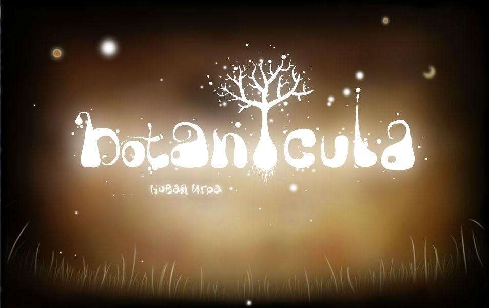 Botanicula v1. 0. 2 скачать бесплатно полную версию.
