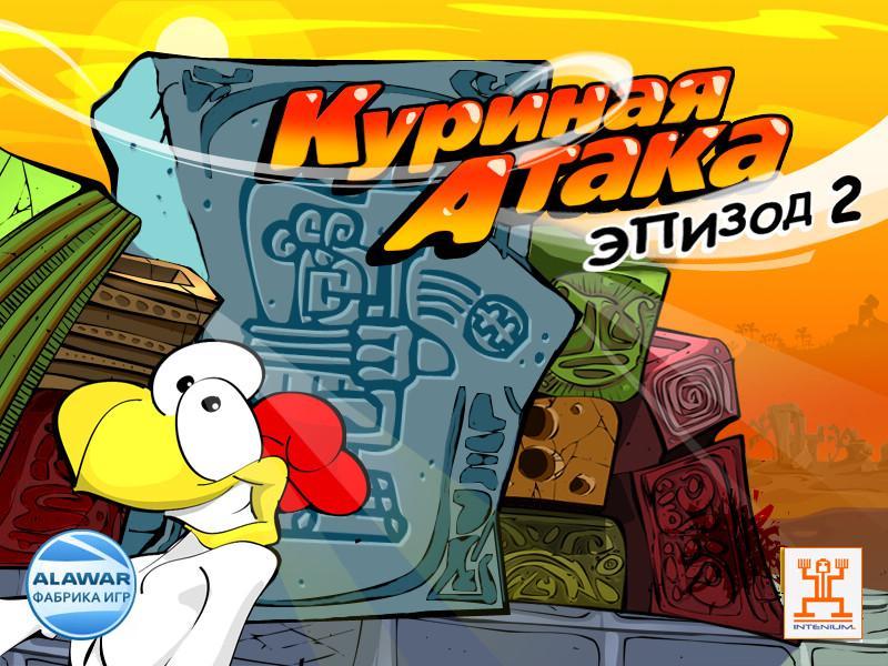 Название Куриная Атака 2 Название (ориг.) Chicken Attack Deluxe Год