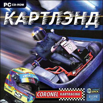 Coronel Indoor Kartracing/Картлэнд