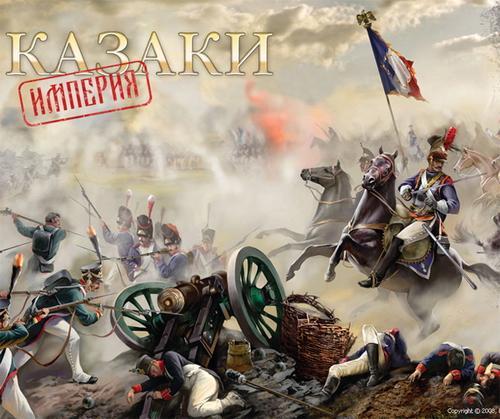 Скачать cossacks: back to war (2002) через торрент.
