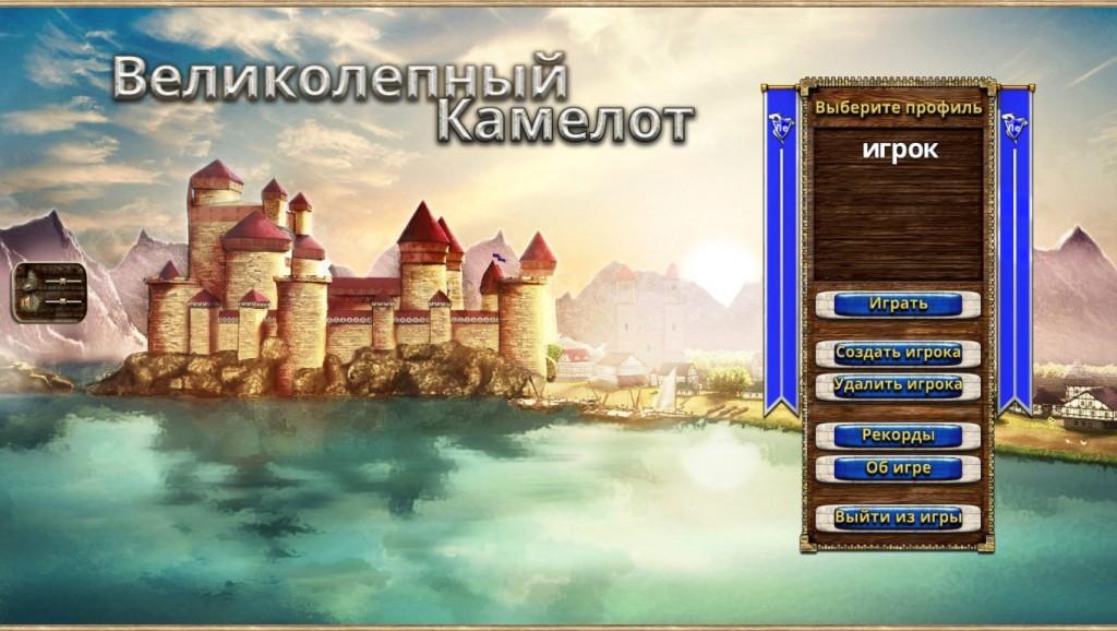 Скачать Игра Великолепный Камелот Торрент img-1