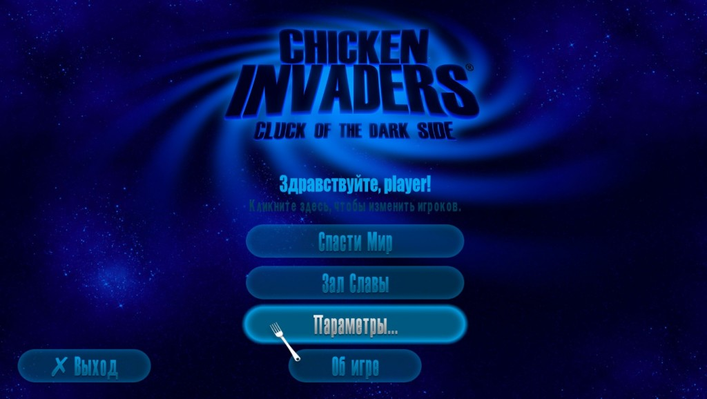 Download Chicken Invaders 5 - Cluck Of The Dark Side 2014 PC