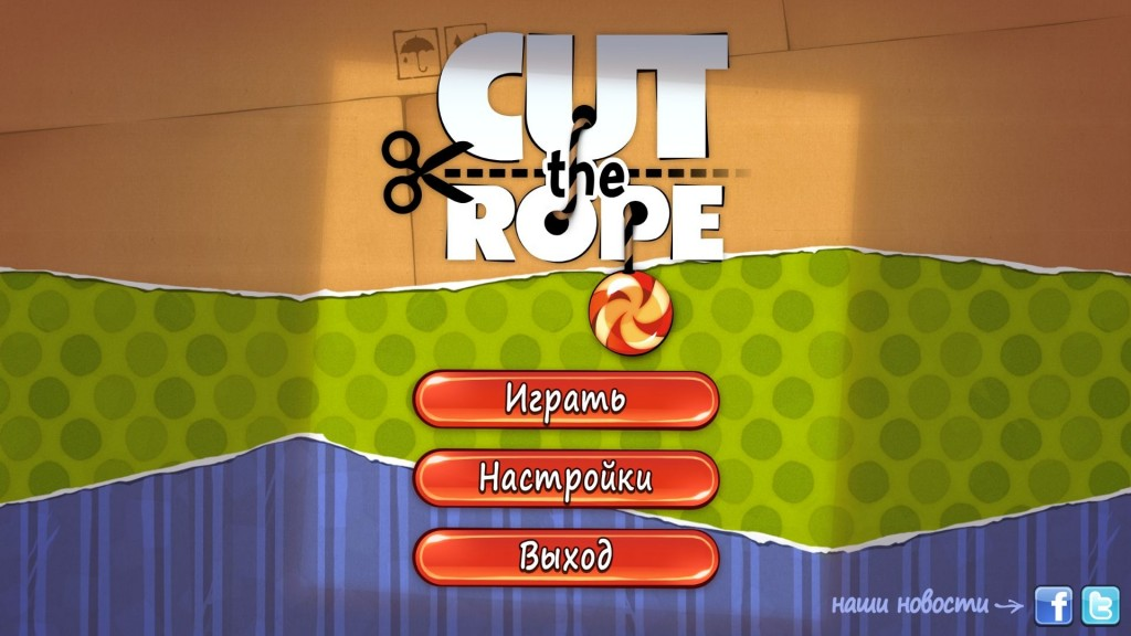 Cut The Rope PC v1.0.0.33