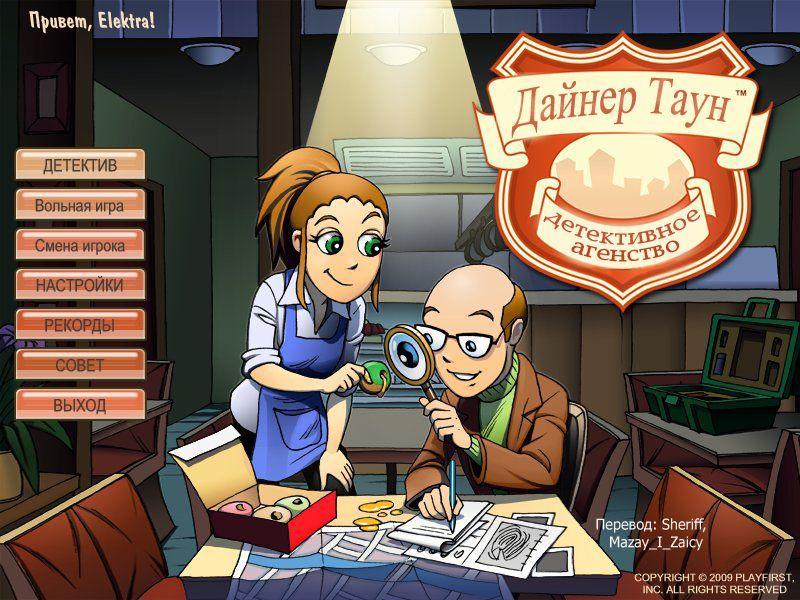 Информация о игре Название Diner Town Detective Agency / Детективное