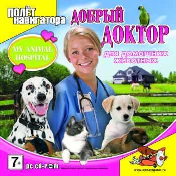 скачать игру animal hospital торрент