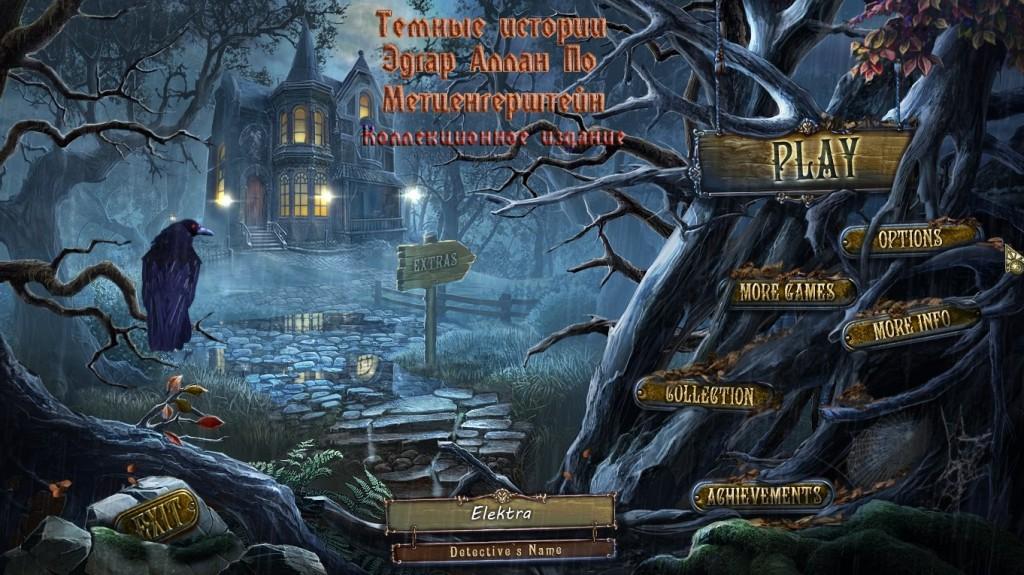 Игра темные истории 9 эдгар аллан по метценгерштейн скачать торрент
