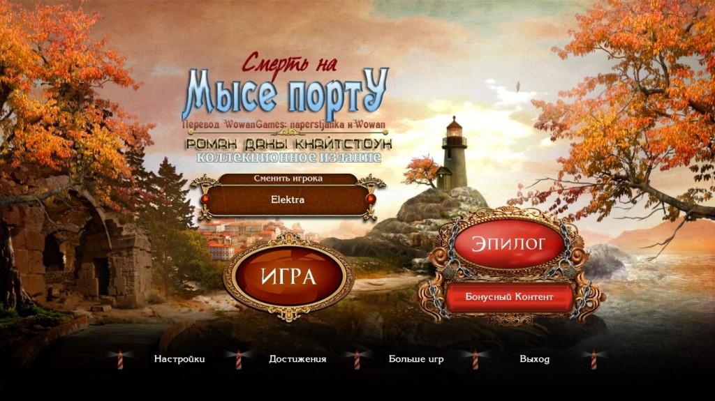 мини игры я ищу русская: