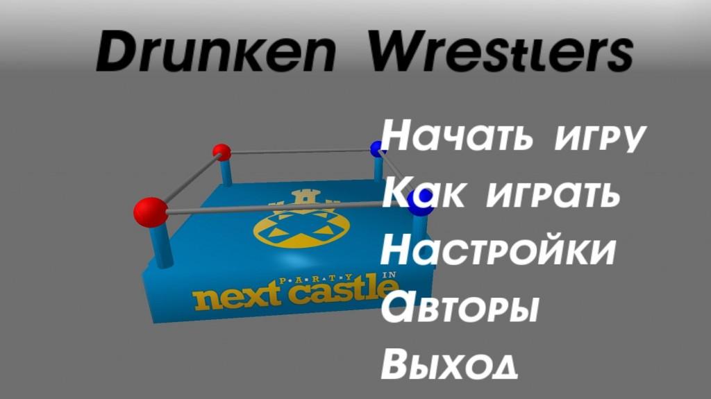 Скачать игру drunken wrestlers на компьютер