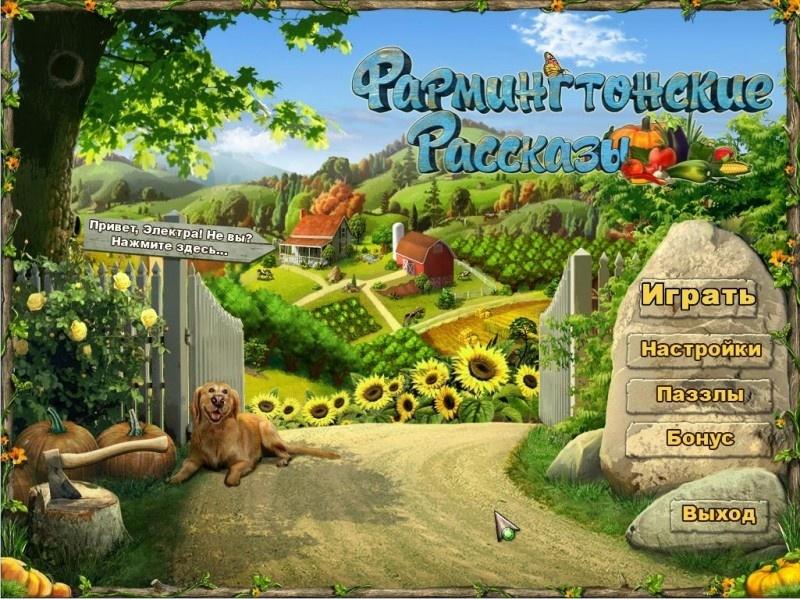 русская ферма экономическая игра