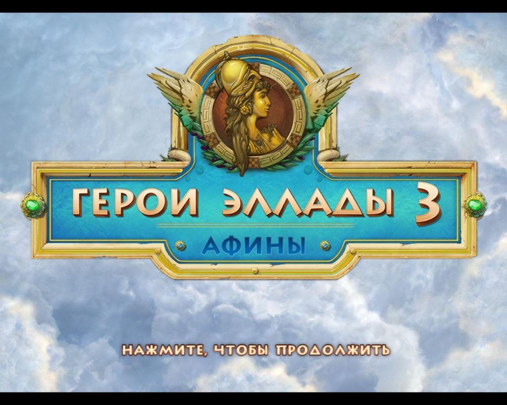 Название Heroes of Hellas 3 Athens / Герои Эллады 3. Афины.