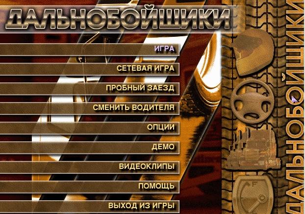 Rutor. Info:: 18 стальных колес. Пыль дорог перевозки в россии.