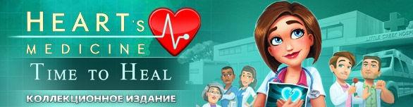 Hearts medicine season one (русская версия) скачать игру бесплатно.