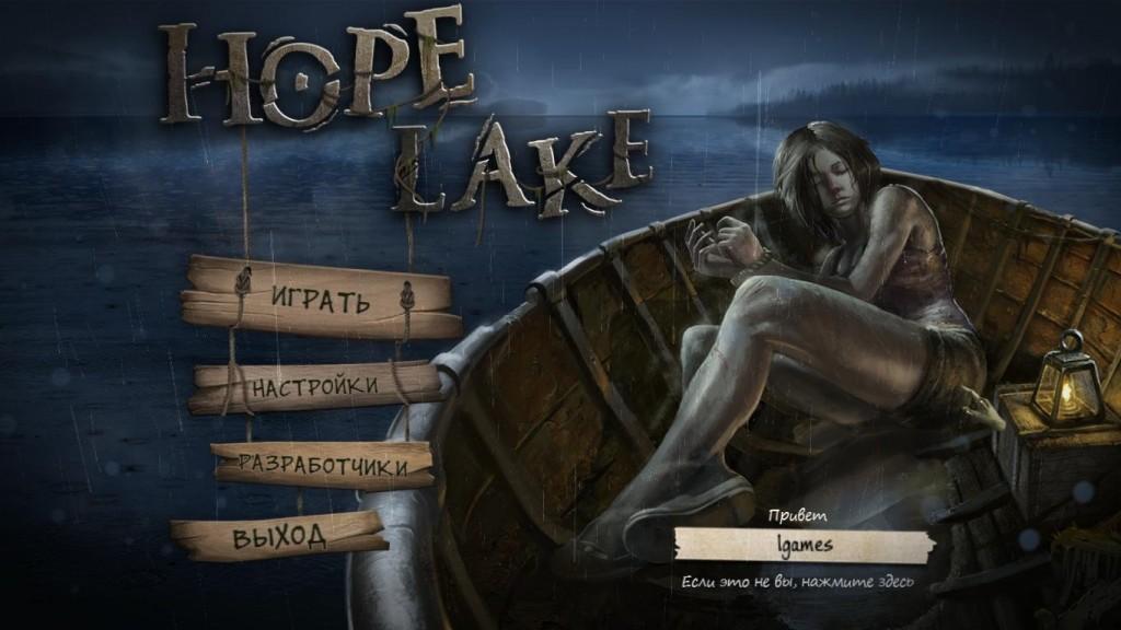 Hope lake rus скачать