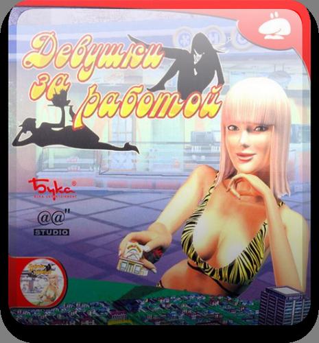 Девушки за работой видео работа для девушек в метро москвы