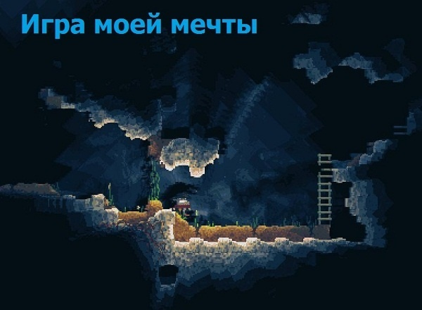 Игра Моей Мечты / The Game Of My Dream / Project gnh20 (19 March 2013)