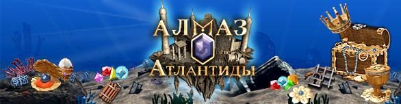 Atlantis the lost empire (русская версия) на русском языке.