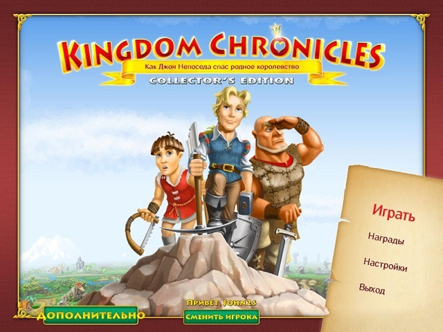 Игра Kingdom Chronicles