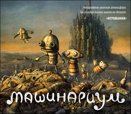 Machinarium v1.02 / Машинариум v1.01