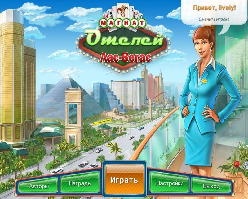 http://small-games.info/s/l/m/Magnat_oteley._Las_Vegas_1.jpg