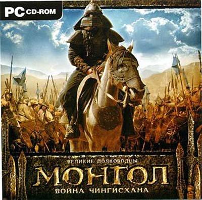 Монгол Война Чингисхана Скачать Торрент - фото 10
