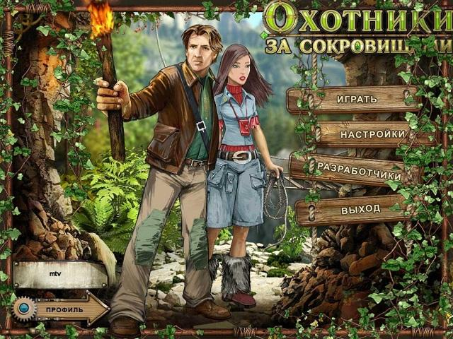 http://small-games.info/s/l/o/Ohotniki_za_sokrovishchami_2.jpg