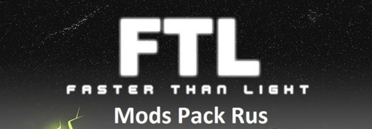 Пак модов для FTL: Faster Than Light (4 мода)