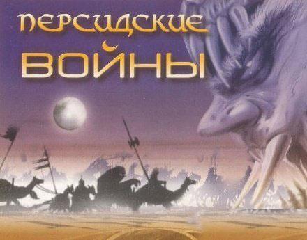 Персидские Войны / Persian Wars (2001) PC
