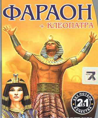 Pharaoh & cleopatra / фараон & клеопатра торрент, скачать полную.