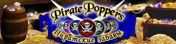 Скачать игру через торрент пиратские забавы