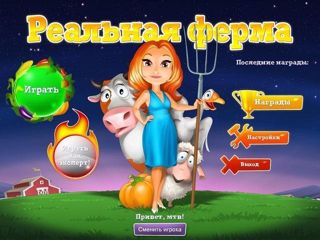 Игра чудо ферма 2 скачать бесплатно.