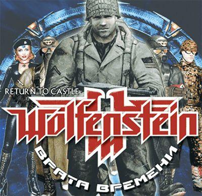 Return to castle wolfenstein: призраки войны (2005) rus скачать.