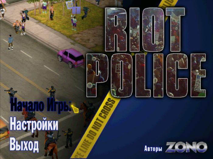 Riot rus скачать